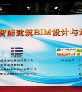 """【住建部BIM数据库】第二届智能建筑BIM设计与运维"""" 高峰论坛"""