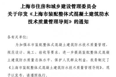 上海市住建委发布《质量管理导则》引用CECS团体标准