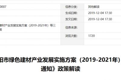 《关于印发阜阳市绿色建材产业发展实施方案(2019-2021年)等三个文件的通知》政策解读