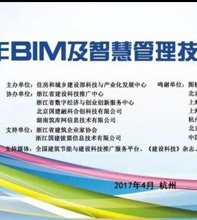 【住建部BIM数据库_会议】国建融科应邀协办2017年BIM及智慧管理技术应用会