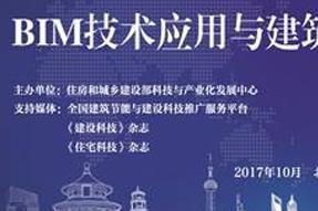 【BIM数据库】第十六届住博会BIM技术应用与建筑信息化交流会圆满结束