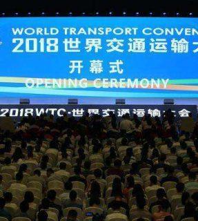 """云南交投""""公路工程设计BIM系统""""亮相世界交通运输大会"""