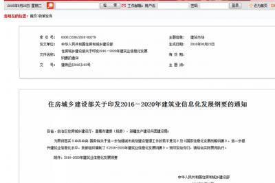 住房城乡建设部 工业和信息化部关于印发《预拌混凝土绿色生产评价标识管理办法(试行)》的通知