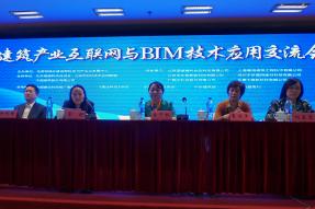 建筑产业互联网与BIM技术应用交流会圆满落幕