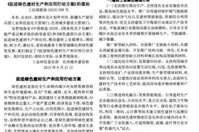 关于印发《促进绿色建材生产和应用行动方案》的通知[工信部联原(2015)309号]