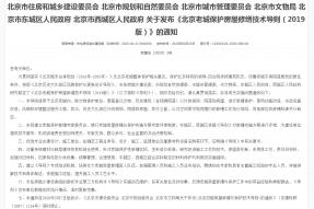 《北京老城保护房屋修缮技术导则(2019版)》正式发布!