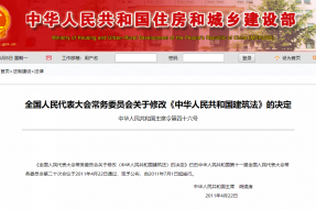 全国人民代表大会常务委员会关于修改《中华人民共和国建筑法》的决定