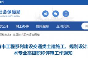 重磅!BIM设计人员纳入上海市高级职称评审范围