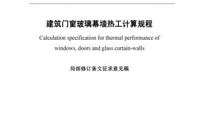 住房和城乡建设部办公厅关于行业标准《建筑门窗玻璃幕 墙热工计算规程(局部修订条文征求意见稿)》 公开征求意见的通知