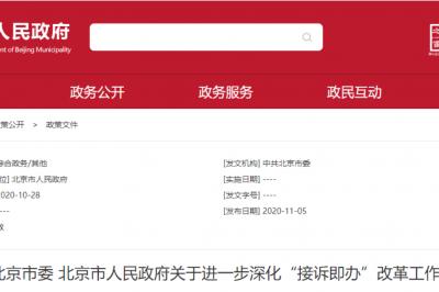 """创新基层治理,北京发布""""接诉即办""""改革工作意见"""
