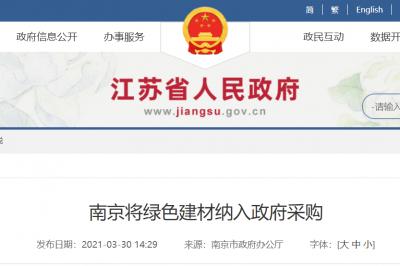 南京将绿色建材纳入政府采购